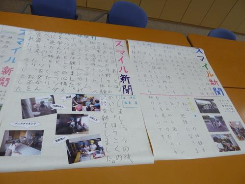 スマイル新聞 まとめ (2).JPG