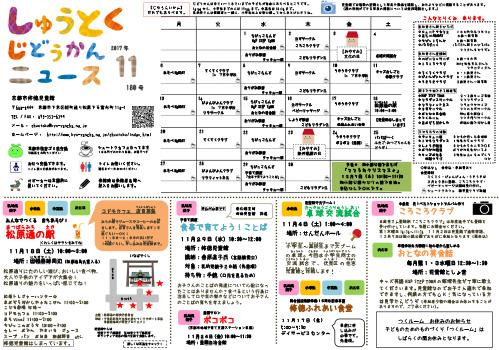 report_shutoku05.jpg