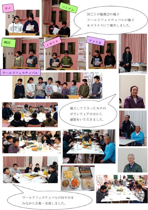 report_futaba07.jpg