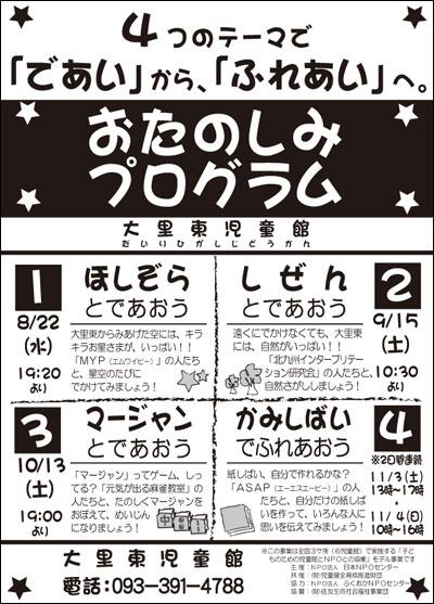 dairihigashi-chirashi-mt.jpg