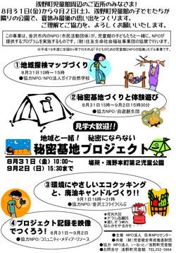 浅野町児童館のプログラムチラシ